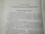 Записки по предмету закона божия. 1914 год., фото №7