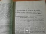 Записки по предмету закона божия. 1914 год., фото №8