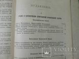 Записки по предмету закона божия. 1914 год., фото №9
