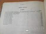 Записки по предмету закона божия. 1914 год., фото №11