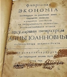 """Флоринова Экономия"" СПБ 1738 год. photo 1"
