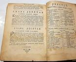 """Флоринова Экономия"" СПБ 1738 год. photo 6"