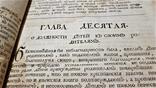 """Флоринова Экономия"" СПБ 1738 год. photo 7"