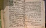 """Флоринова Экономия"" СПБ 1738 год. photo 11"