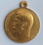 Золотая медаль За усердие photo 2