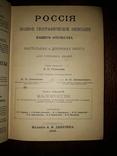 1903 Малороссия - полное описание photo 2