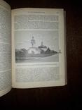 1903 Малороссия - полное описание photo 6