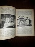 1903 Малороссия - полное описание photo 8