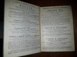 1903 Малороссия - полное описание photo 12