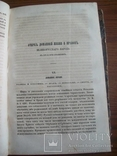 """1860 г. Костомаров """"Обряды 16 века"""" (брак, крестины, погребение) photo 3"""