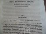 """1860 г. Костомаров """"Обряды 16 века"""" (брак, крестины, погребение) photo 4"""