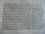 """1860 г. Костомаров """"Обряды 16 века"""" (брак, крестины, погребение) photo 5"""