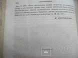 """1860 г. Костомаров """"Обряды 16 века"""" (брак, крестины, погребение) photo 6"""