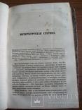 """1860 г. Костомаров """"Обряды 16 века"""" (брак, крестины, погребение) photo 7"""