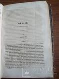 """1860 г. Костомаров """"Обряды 16 века"""" (брак, крестины, погребение) photo 8"""