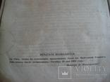 """1860 г. Костомаров """"Обряды 16 века"""" (брак, крестины, погребение) photo 12"""