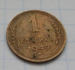 1 копейка 1949 года photo 2