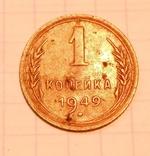 1 копейка 1949 года photo 1