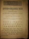 1913 Учебная книга церковного языка photo 1