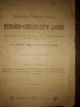 1913 Учебная книга церковного языка photo 2