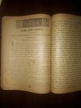 1913 Учебная книга церковного языка photo 3