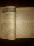 1913 Учебная книга церковного языка photo 4
