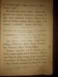 1913 Учебная книга церковного языка photo 6