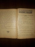 1913 Учебная книга церковного языка photo 7