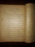 1913 Учебная книга церковного языка photo 8