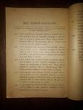 1913 Учебная книга церковного языка photo 9