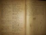 1913 Учебная книга церковного языка photo 10