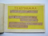 Поздравляем!Телеграмма.1968г., фото №4