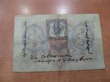 3 рубля с надпечаткой Тува