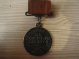 Бз медаль за боевые заслуги квадро колодка оригинал . photo 1