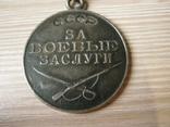 Бз медаль за боевые заслуги квадро колодка оригинал . photo 2
