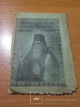 Житие подвиг и чудеса Питирима. 1914 год., фото №2