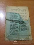 Житие подвиг и чудеса Питирима. 1914 год., фото №4