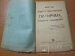 Житие подвиг и чудеса Питирима. 1914 год., фото №5