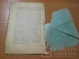 Житие подвиг и чудеса Питирима. 1914 год., фото №14