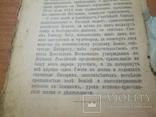 Житие подвиг и чудеса Питирима. 1914 год., фото №16