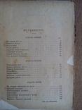Аркадий Аверченко Прижизненное издание до 1917г., фото №4