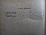 Аркадий Аверченко Прижизненное издание до 1917г., фото №5