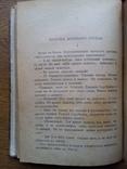 Аркадий Аверченко Прижизненное издание до 1917г., фото №9