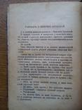 Аркадий Аверченко Прижизненное издание до 1917г., фото №10
