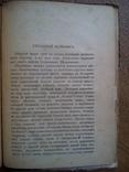 Аркадий Аверченко Прижизненное издание до 1917г., фото №11