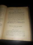 1913 - 365 Вегетерианских меню photo 2