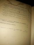 1913 - 365 Вегетерианских меню photo 7
