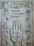Хиромантия гадание по руке 1900 г. + (Физиогномика)