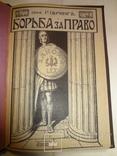 1912 Юриспруденция Борьба за право презент юристу