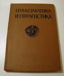 Нумизматика и Сфрагистика IV том